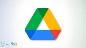 ساخت لینک مستقیم برای فایلهای Google Drive
