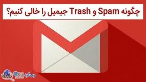 چگونه Spam و Trash جیمیل را خالی کنیم