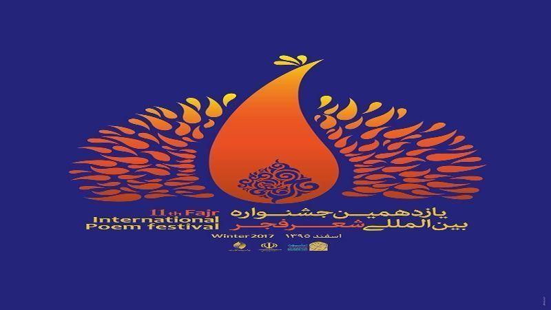 اختتامیه یازدهمین جشنواره بین المللی شعر فجر اسفندماه در مشهد ...