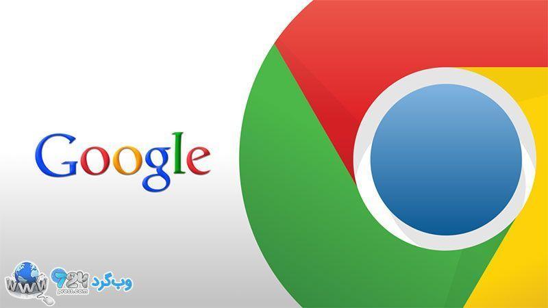 روش مسدود کردن سایتها در گوگل کروم