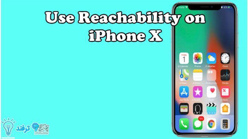 آموزش فعال کردن Reachability در آیفون ۱۰