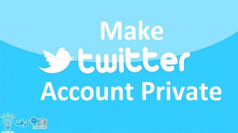 چگونه حساب توییتر را خصوصی کنیم؟