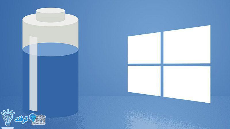 توصیههای اپل و مایکروسافت در مورد افزایش عمر باتری