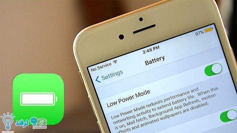 افزایش عمر باتری آیفون با استفاده از Low Power Mode