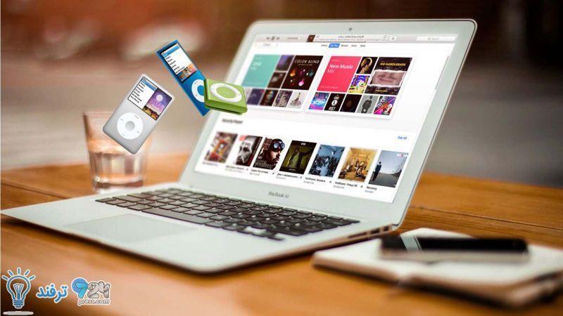 موزیک آیپاد