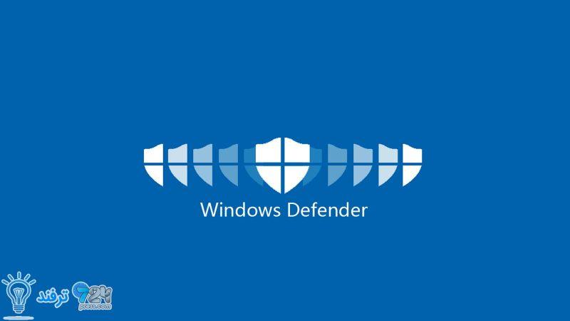حذف برنامه از ویندوز دیفندر