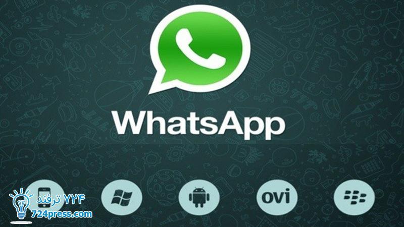 حذف رسانه از واتساپ