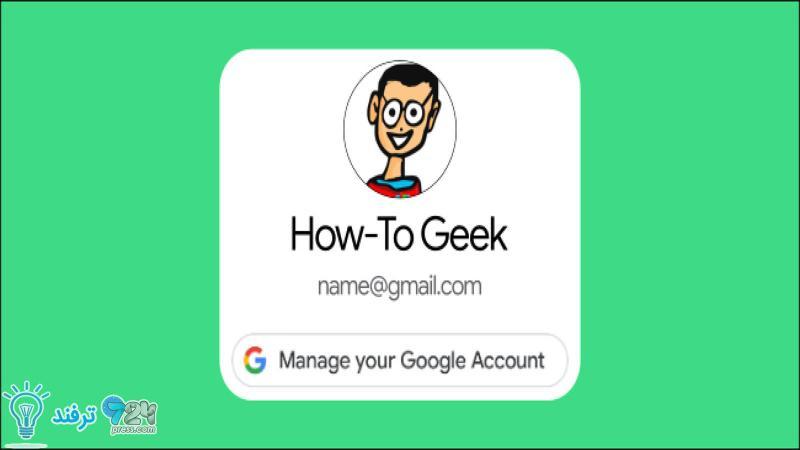 حساب پیشفرض گوگل