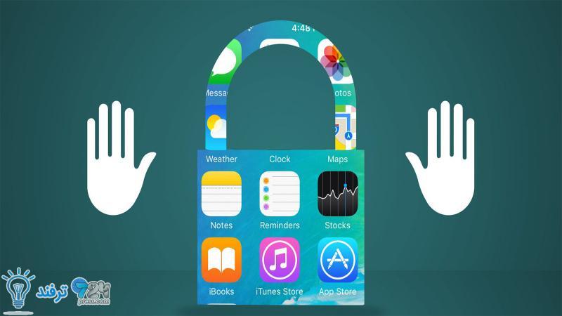 تقویت حریم خصوصی آیفون