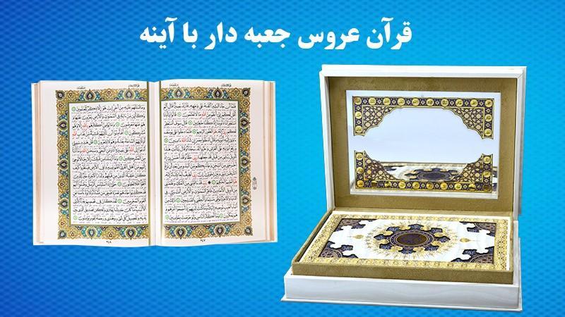 قرآن عروس انتشارات هلیا
