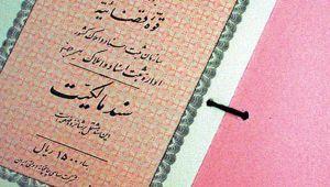 تفاوت سند رسمی با سند غیر رسمی