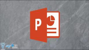تغییر فرمت فایلهای پاورپوینت